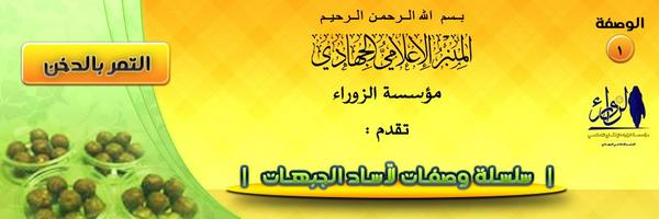 Một trang mạng xã hội chia sẻ công thức nấu ăn của khủng bố IS
