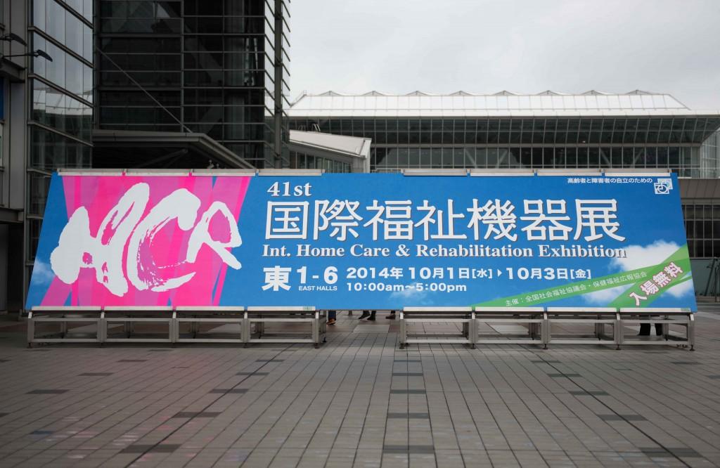 Triển lãm Bảo dưỡng và sửa chữa nhà cửa quốc tế được tổ chức tại Tokyo, Nhật Bản