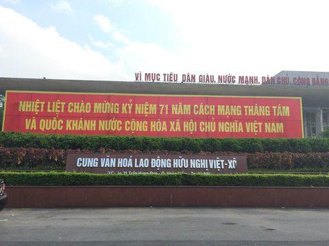 Nhiều chương trình nghệ thuật đặc sắc sẽ được tổ chức tại Cung văn hóa Lao động Hữu nghị Việt- Xô để chào mừng ngày lễ Quốc khánh 2/9. Ảnh: Công an TP. Hồ Chí Minh
