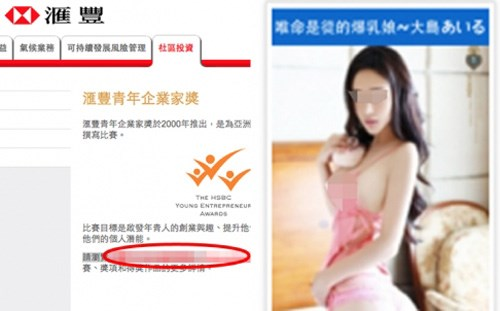 Sự cố đường dãn liên kết vào trang web khiêu dâm khiến ngân hàng HSBC phải công khai xin lỗi