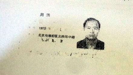 chu vĩnh khang, Bộ trưởng Công an Trung Quốc, Chu Bân, chứng minh thư, Tạp chí Caixin