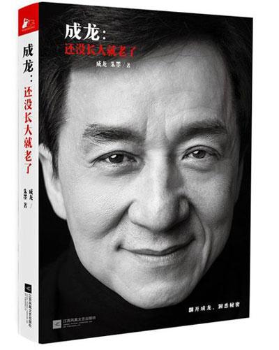 Trang bìa cuốn tự truyện Chưa trưởng thành đã già đang gây sốt của Thành Long