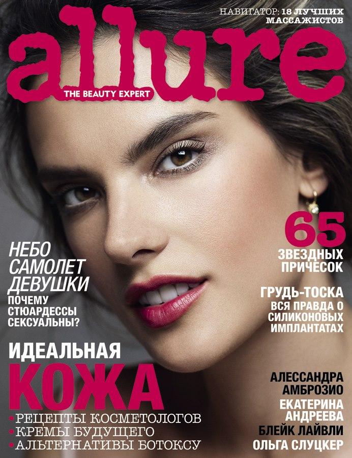 Tạp chí Allure