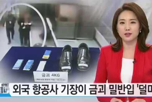 Những tin pháp luật mới nhất hôm nay đề cập đến vụ cơ trưởng Vietnam Airlines mang lậu vàng vào Hàn Quốc
