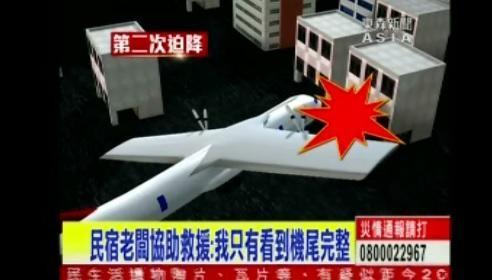 Mô phỏng máy bay GE 222 của Đài Loan lao vào nhà dân và bốc cháy