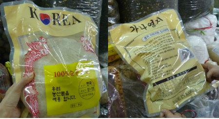 Trong khi đó túi nấm linh chi vàng Korea được bán ở chợ Đồng Xuân  giá chỉ bằng 1 nửa