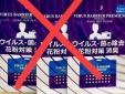 Cẩn trọng với những chiếc thẻ chống virus, diệt khuẩn được bày bán rầm rộ hiện nay