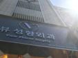 TP. HCM: Phát hiện cơ sở thẩm mỹ Hàn Quốc phẫu thuật không phép
