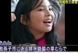 Bé gái Việt Nam chết ở Nhật: Cảnh sát tiết lộ thêm tình tiết mới