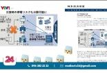 Nhật Bản: xuất hiện hình thức kinh doanh điện dự trữ